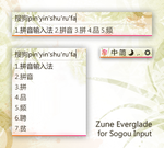 Zune Everglade for Sogou Input by hohodigidea