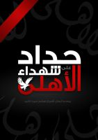 ahly by ELSHIEKH