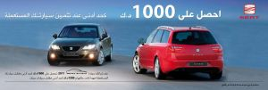 SEAT EXEO 2011 Offer Banner Layout-01 by vx7