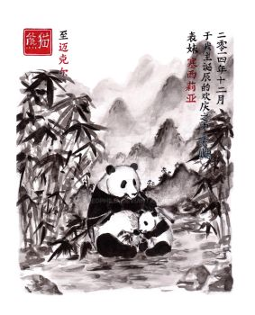 Pandas - Chinese Ink Painting by Theophilia