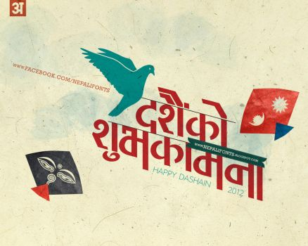 Happy Dashain 2012 wallpapers greetings by lalitkala