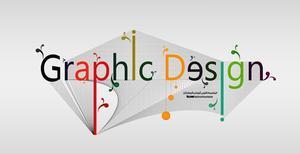Graphic Design by bakerGFXislamicDSner