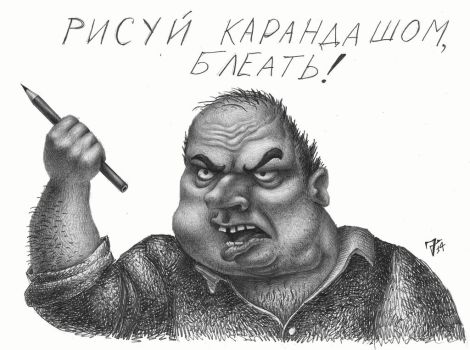 Be a man! Draw with pencil! by nik159