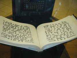 The Holly Quran by swaseena
