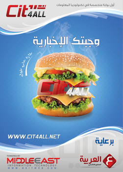News idea Advertising 4Cit4all by ahmedelzahra