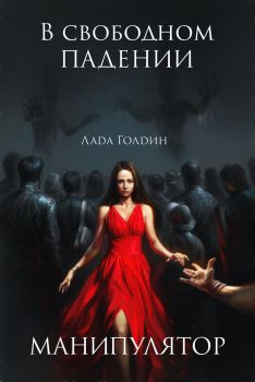 The Cover Art for a Book by Lada Goldin by EldarZakirov