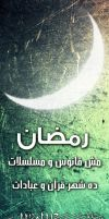 Ramadan the holy month by ahmedyousri