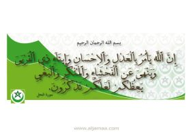 ayate 90  sourate a'nahle1 by taoufiq