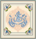 Noorun Ala Noor 17 by calligrafer