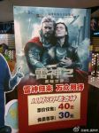 Chinese Movie Theater Uses 'Thor' Fan Poster By Ac by Kathy0607