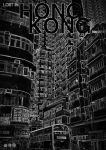 Lost in Hong Kong by Abylone