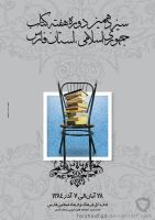 13th Book Exhibition by farshadfgd