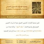 Photography Workshop by Mademoiselle-5oo5a