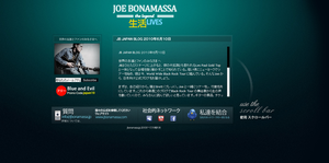 Japan Blog UI - joe bonamassa by mvgraphics