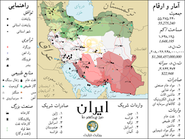 Persia Resurgent - A Map by JJDXB