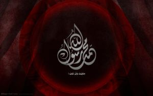 Mohammed Rasol allah by MBaqerstyle