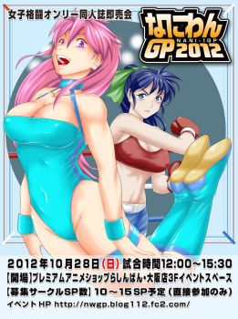 Female fighting Only Event by TOM-fembox