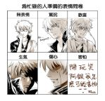 Gintoki Expressions by Blip-NYA