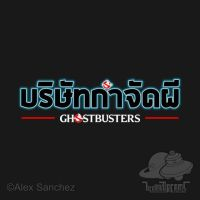 Ghost Removal Company - Ghostbusters Thai (Blk) by btnkdrms