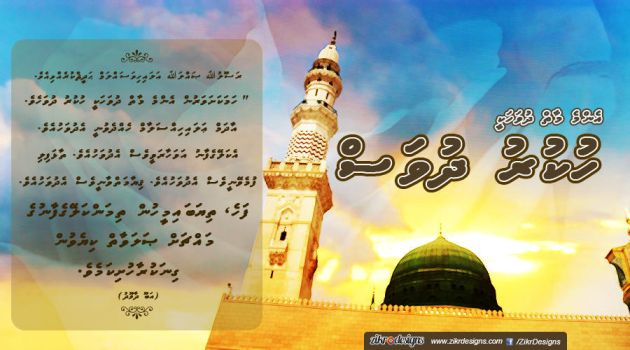 The Blessed Day of Jumuah by abuKhashiyah