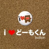 i heart domokun button by ilovegravy
