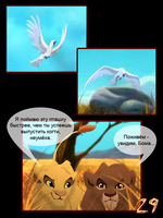 Simba's Legacy, Pg29 - Rus by SickRogue