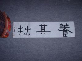 Calligraphy - Three kanji by mene