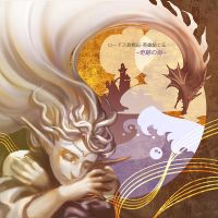 Miracle Sea~Record of Lodoss War~ by Athena-Erocith