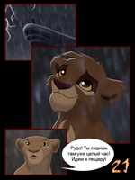 Simba's Legacy, Pg21 - Rus by SickRogue