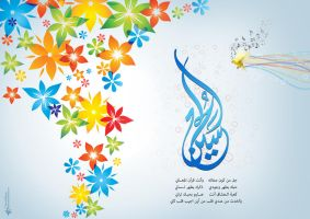 IMAM HUSSEIN by Special-Hussein