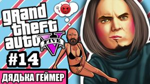 Maddyson: Let's Play GTAV by IgorLevchuk