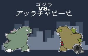 Little Godzilla VS Ultra PeePi by rongs1234